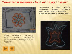 Казан татарлары сәнгатендә чәчәк, чәчәк бәйләмнәре рәвешендәге композицияләр