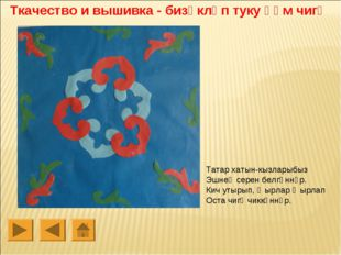 Татар хатын-кызларыбыз Эшнең серен белгәннәр. Кич утырып, җырлар җырлап Оста