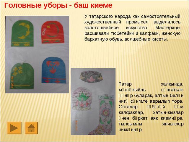 У татарского народа как самостоятельный художественный промысел выделилось зо...