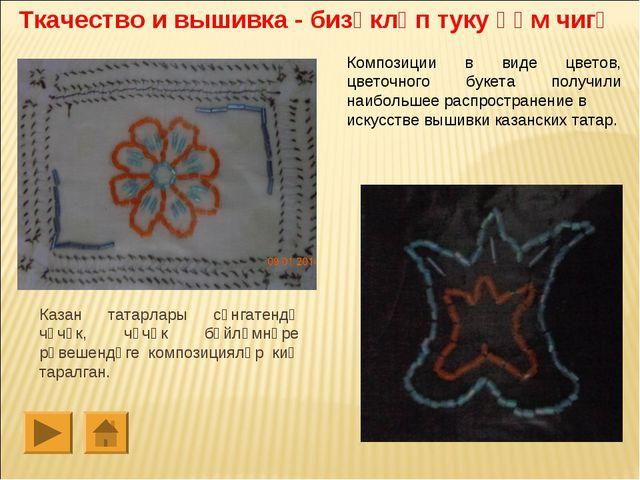 Казан татарлары сәнгатендә чәчәк, чәчәк бәйләмнәре рәвешендәге композицияләр...