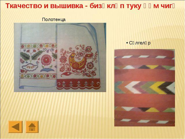 Полотенца Сөлгеләр Ткачество и вышивка - бизәкләп туку һәм чигү