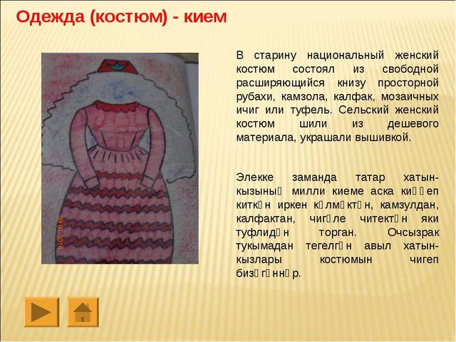 В старину национальный женский костюм состоял из свободной расширяющийся книз...