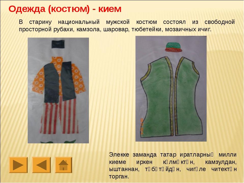 В старину национальный мужской костюм состоял из свободной просторной рубахи,...