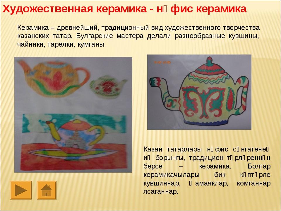 Керамика – древнейший, традиционный вид художественного творчества казанских...