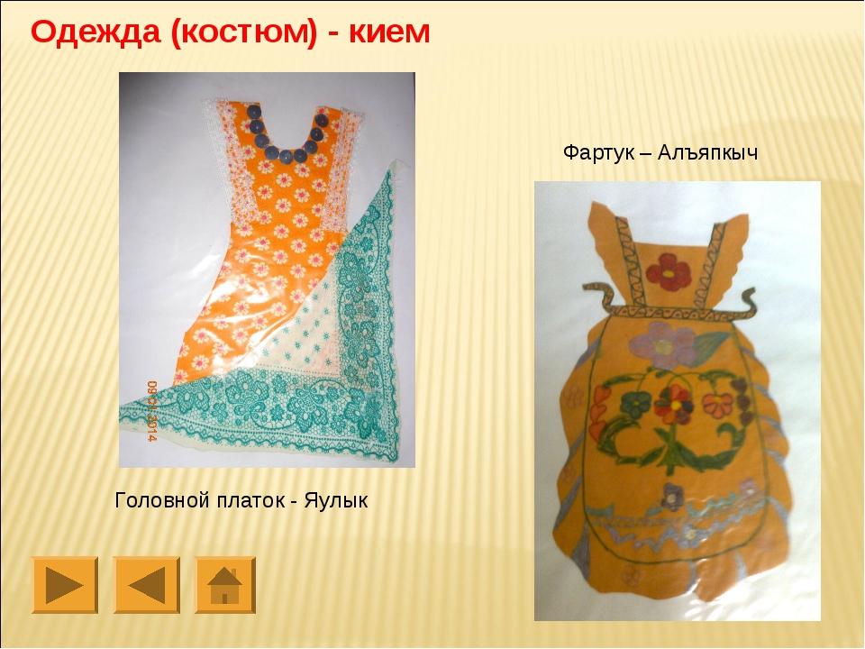 Фартук – Алъяпкыч Одежда (костюм) - кием Головной платок - Яулык