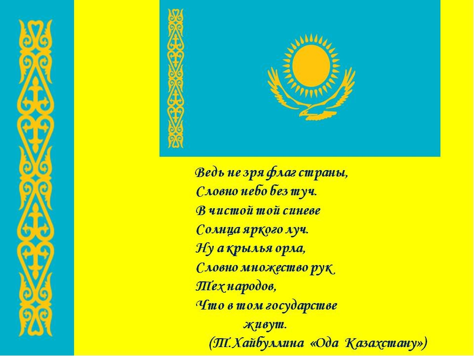картинки и стихи о казахстане диких