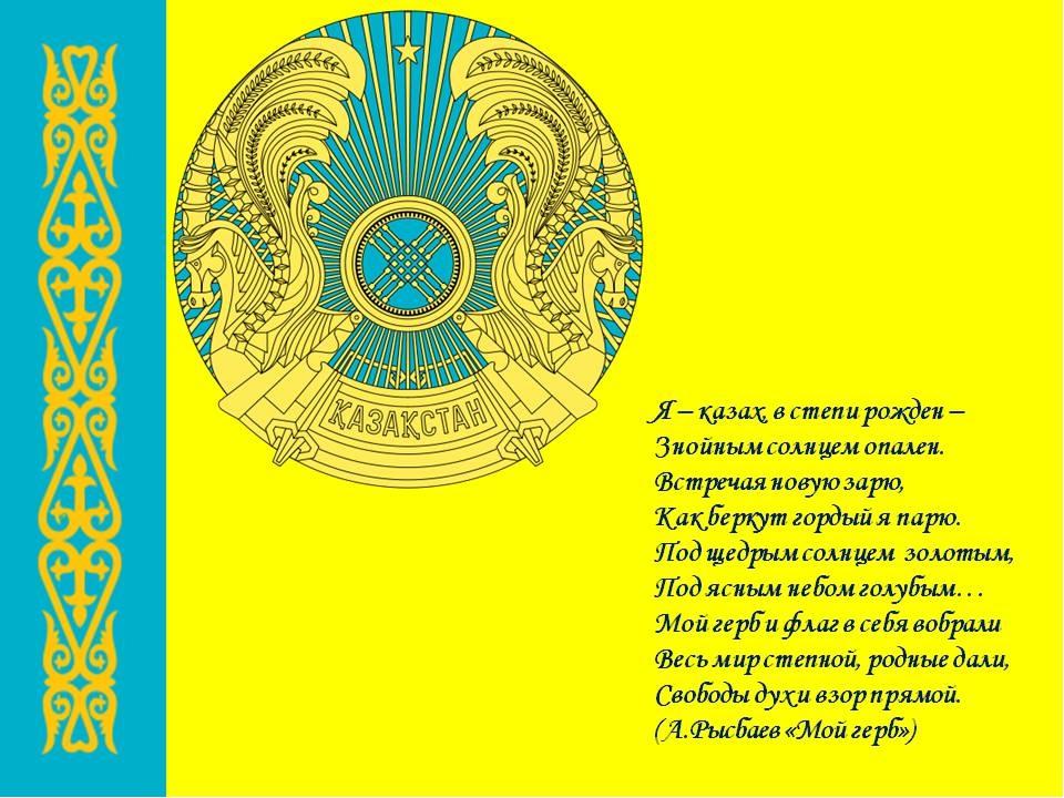 Стих о символах казахстана на