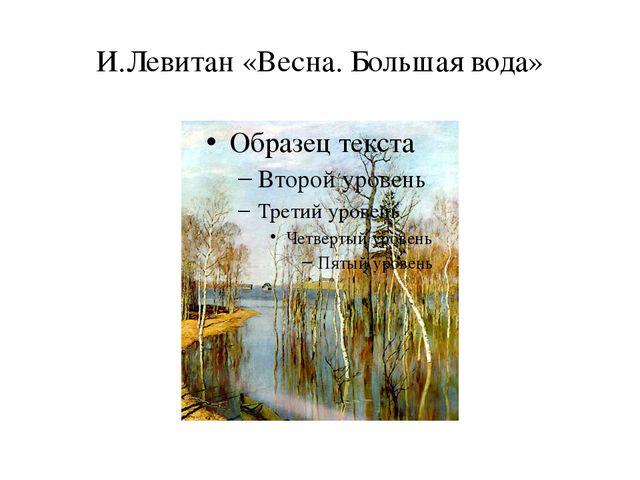 И.Левитан «Весна. Большая вода»