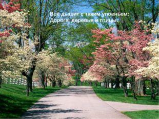 С зимой все ближе час прощанья, Дыханье слышится весны! Уж скоро раскроются п