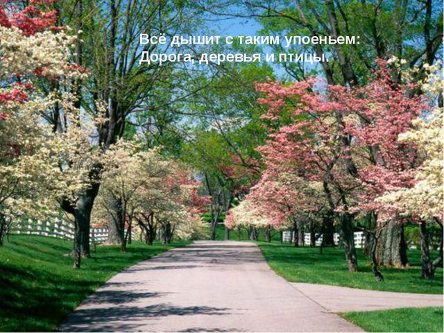 С зимой все ближе час прощанья, Дыханье слышится весны! Уж скоро раскроются п...
