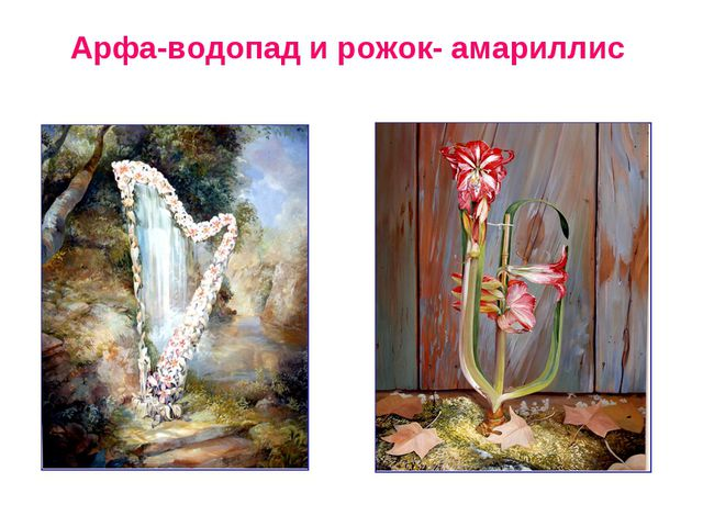 Арфа-водопад и рожок- амариллис