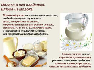 Молоко и его свойства. Блюда из молока. Молоко содержит все питательные вещес