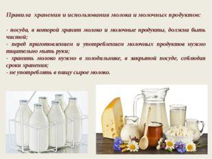 Правила хранения и использования молока и молочных продуктов: - посуда, в кот