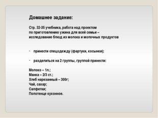 Домашнее задание: Стр. 32-35 учебника, работа над проектом по приготовлению у