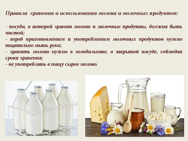 Правила хранения и использования молока и молочных продуктов: - посуда, в кот...