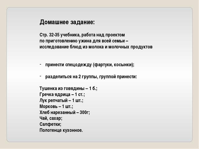 Домашнее задание: Стр. 32-35 учебника, работа над проектом по приготовлению у...