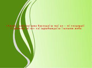 «Халық даналығына баулудағы мақал – мәтелдердің тәрбиелік мәні» тақырыбындағы