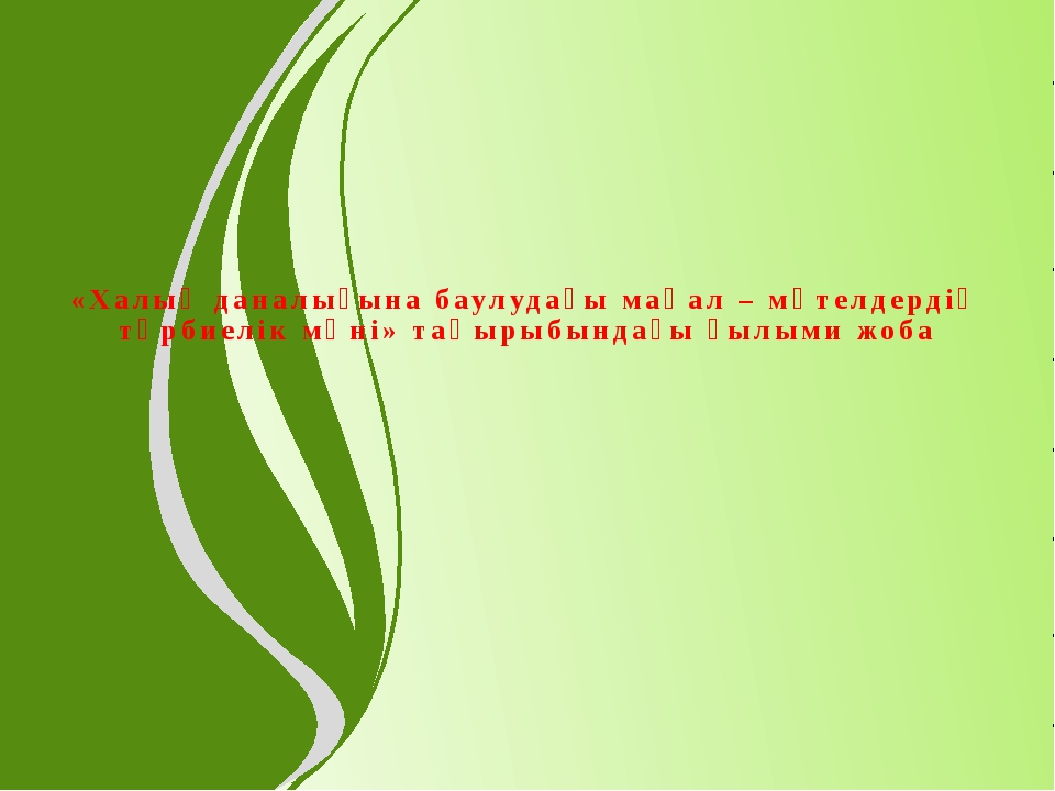 «Халық даналығына баулудағы мақал – мәтелдердің тәрбиелік мәні» тақырыбындағы...