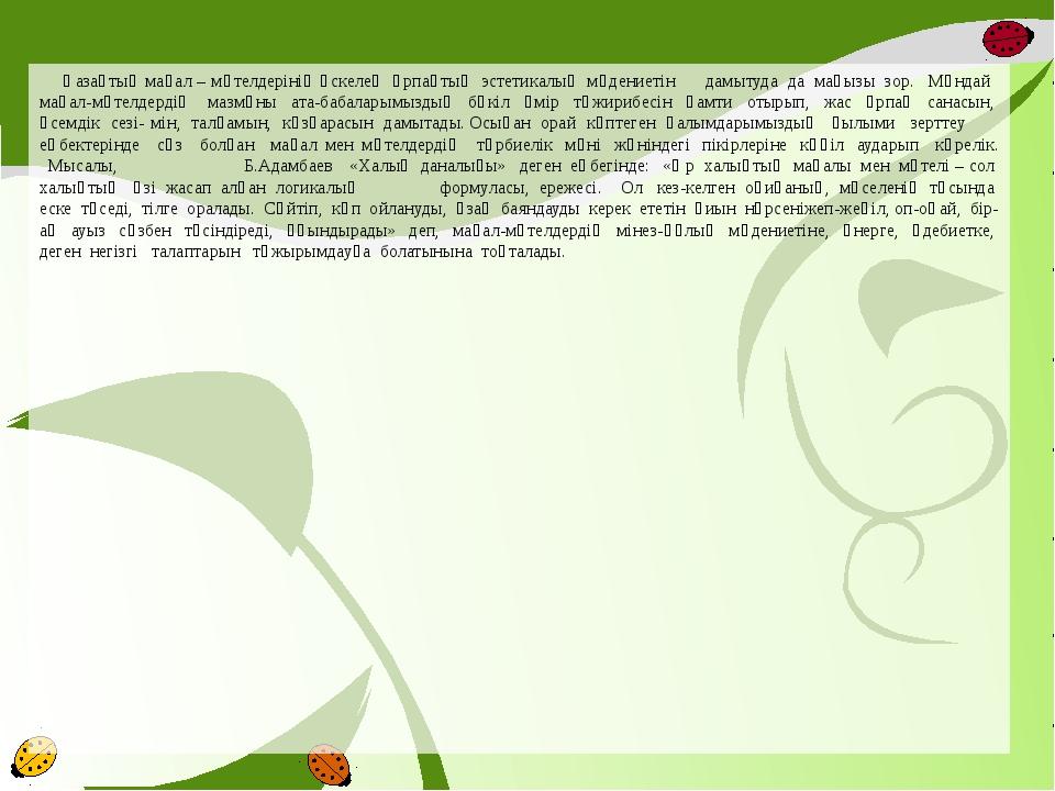 Қазақтың мақал – мәтелдерінің өскелең ұрпақтың эстетикалық мәдениетін да...