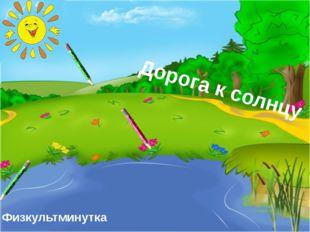 Дорога к солнцу Физкультминутка