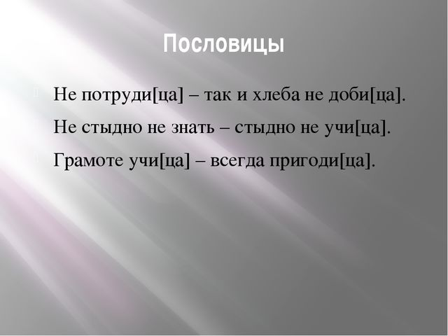 Пословицы Не потруди[ца] – так и хлеба не доби[ца]. Не стыдно не знать – стыд...