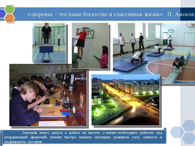 «здоровье – это наше богатство и счастливая жизнь» Н. Амосов Электрик имеет д...