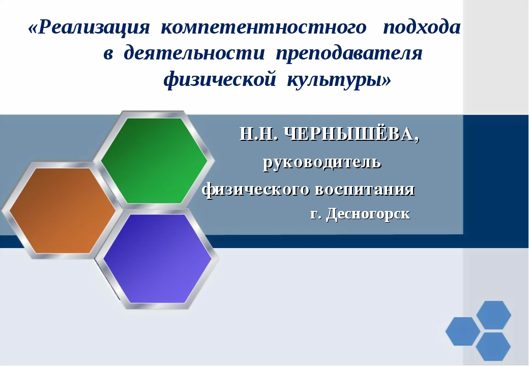 Н.Н. ЧЕРНЫШЁВА, руководитель физического воспитания г. Десногорск «Реализаци...