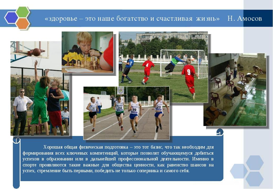 Хорошая общая физическая подготовка – это тот базис, что так необходим для ф...