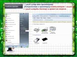 Құрылғылар мен принтерлер (Устройства и принтеры)-компьютерге қосылған құрыл