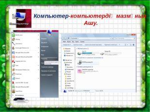 Компьютер-компьютердің мазмұнын Ашу.