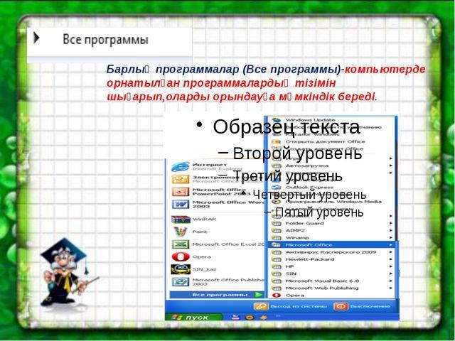 Барлық программалар (Все программы)-компьютерде орнатылған программалардың ті...