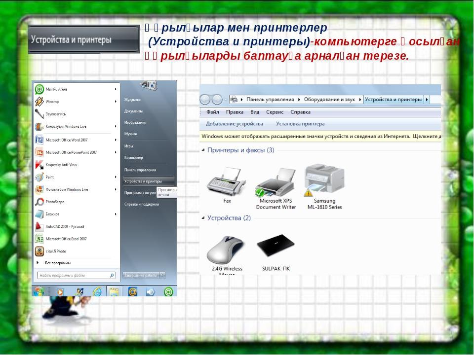 Құрылғылар мен принтерлер (Устройства и принтеры)-компьютерге қосылған құрыл...