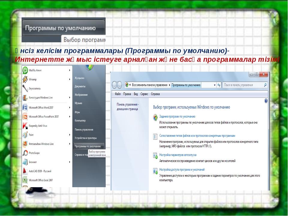 Үнсіз келісім программалары (Программы по умолчанию)- Интернетте жұмыс істеу...
