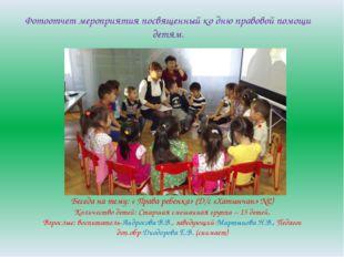 Фотоотчет мероприятия посвященный ко дню правовой помощи детям. Беседа на тем