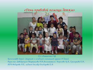 «День правовой помощи детям» Д/с «Хатынчан» №1 Количество детей: Старшая и мл