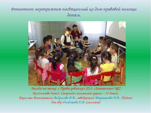 Фотоотчет мероприятия посвященный ко дню правовой помощи детям. Беседа на тем...