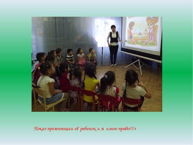 Показ презентации «Я ребенок и я имею право!!!»