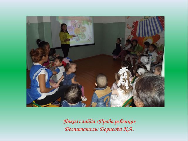 Показ слайда «Права ребенка» Воспитатель: Борисова К.А.