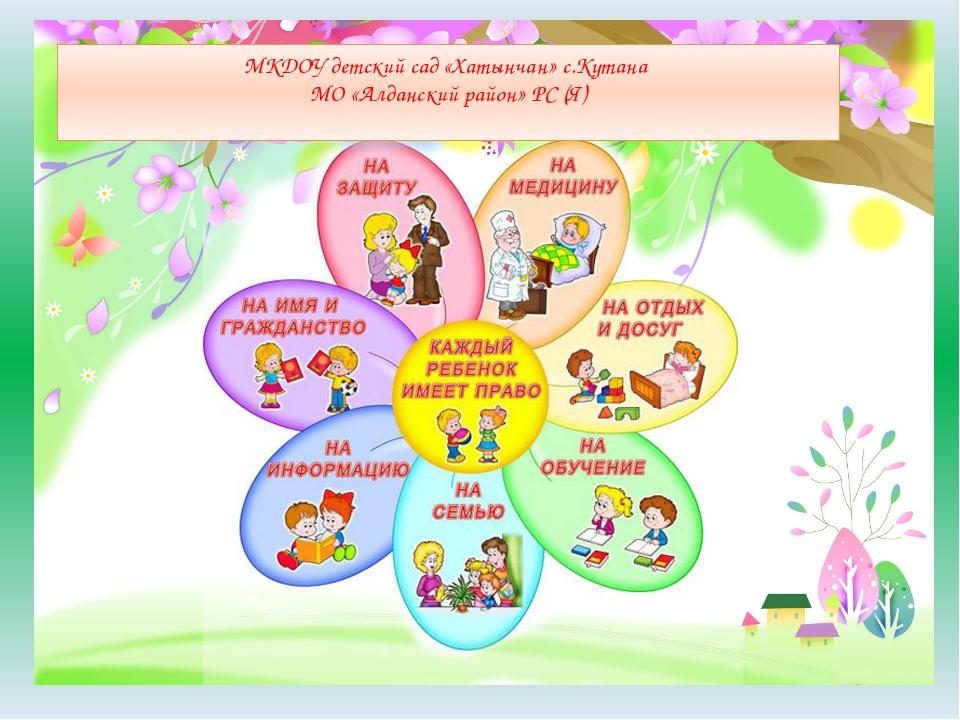 МКДОУ детский сад «Хатынчан» с.Кутана МО «Алданский район» РС (Я)