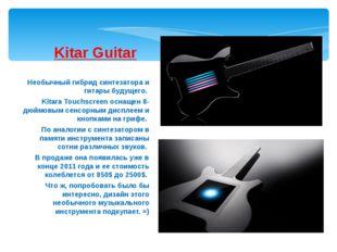 Необычный гибрид синтезатора и гитары будущего. Kitara Touchscreen оснащен 8-