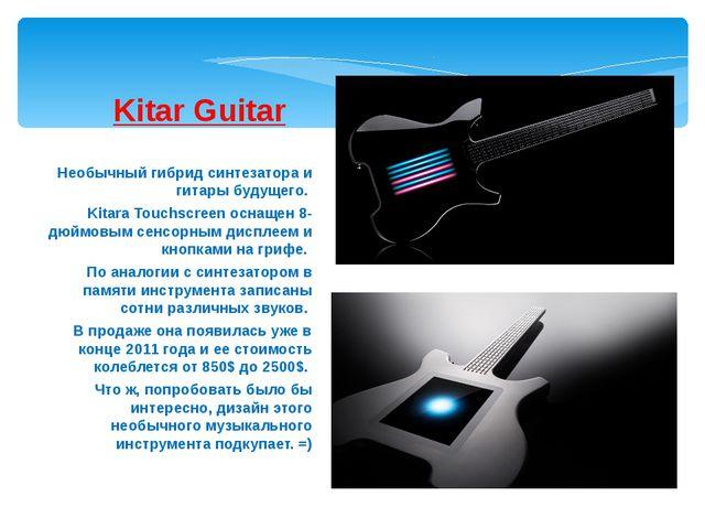 Необычный гибрид синтезатора и гитары будущего. Kitara Touchscreen оснащен 8-...