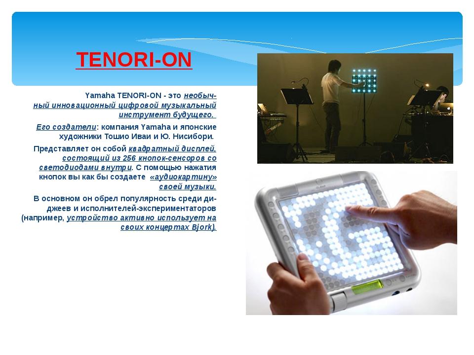YamahaTENORI-ON- это необыч- ныйинновационный цифровой музыкальный инструм...