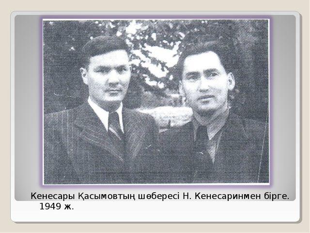 Кенесары Қасымовтың шөбересі Н. Кенесаринмен бірге. 1949 ж.