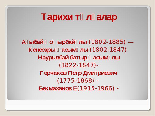 Тарихи тұлғалар  Ағыбай Қоңырбайұлы (1802-1885) — Кенесары Қасымұлы (1802-...
