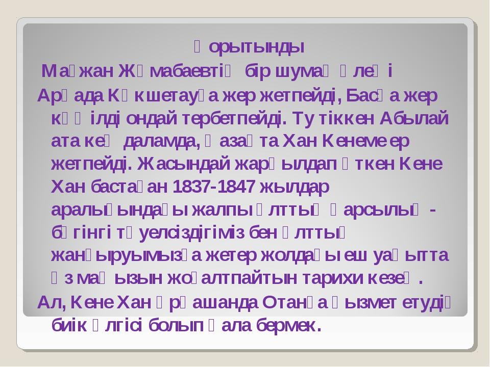 Қорытынды Мағжан Жүмабаевтің бір шумақ өлеңі Арқада Көкшетауға жер жетпейді,...