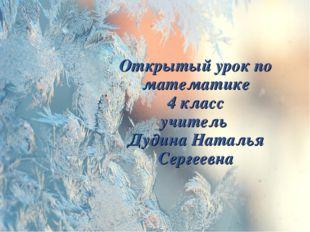Открытый урок по математике 4 класс учитель Дудина Наталья Сергеевна