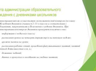 Работа администрации образовательного учреждения с дневниками школьников Адми