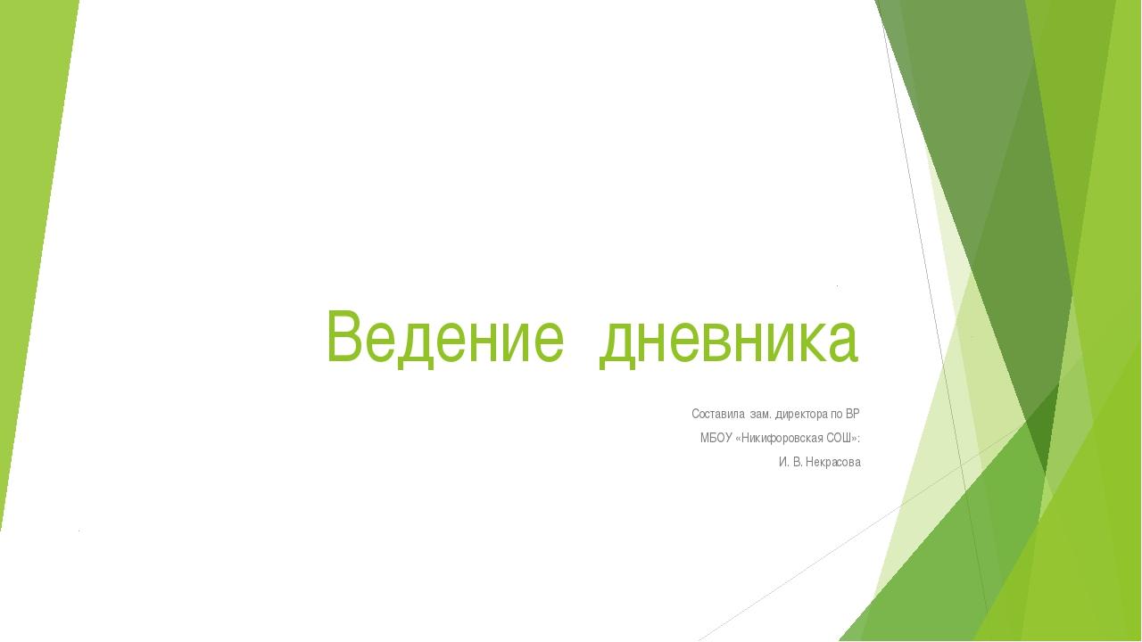Ведение дневника Составила зам. директора по ВР МБОУ «Никифоровская СОШ»: И....