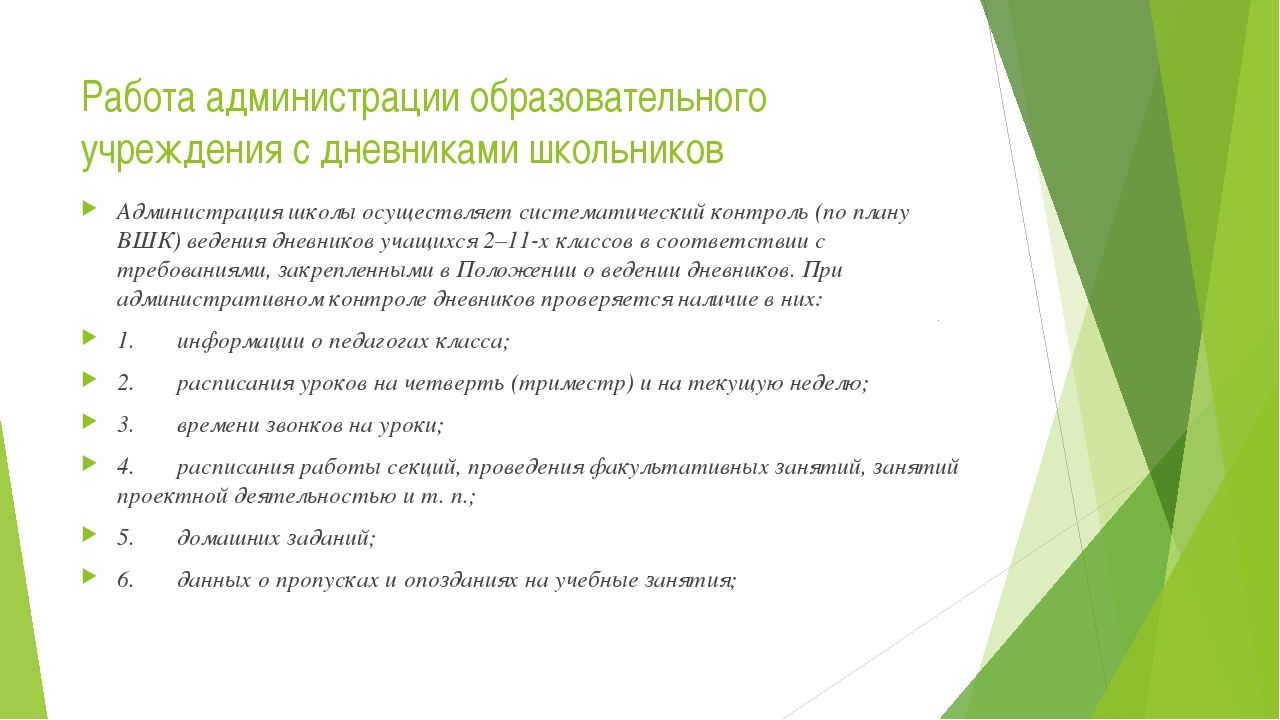 Работа администрации образовательного учреждения с дневниками школьников Адми...