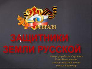 Автор разработки Сергиенко Елена Вячеславовна, учитель начальной школы города